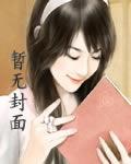 《淫男乱女》(1…815)【中】